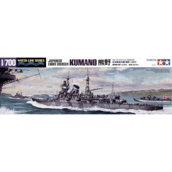Kumano Japanese Light Cruiser with Nakajima E8N1 Dave and Kawanishi E7K Alf and catapaults