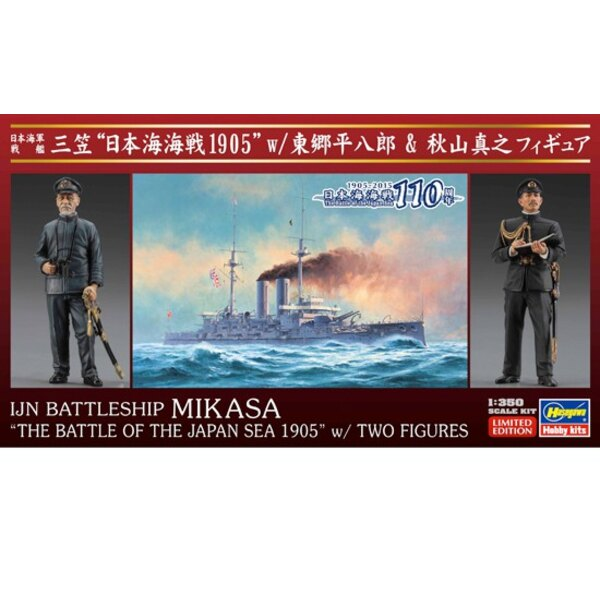 MIKASA Mare del Giappone 0